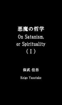 悪魔の哲学(I)