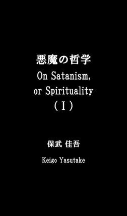 悪魔の哲学(I)-電子書籍