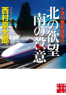 十津川警部捜査行 北の欲望 南の殺意-電子書籍