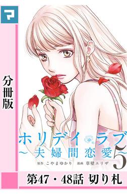 ホリデイラブ ~夫婦間恋愛~【分冊版】 第47・48話-電子書籍