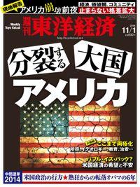 週刊東洋経済 2014年11月1日号
