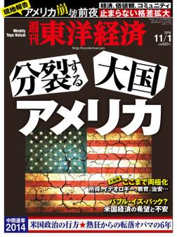 週刊東洋経済 2014年11月1日号-電子書籍