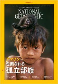 ナショナル ジオグラフィック日本版 2018年10月号 [雑誌]