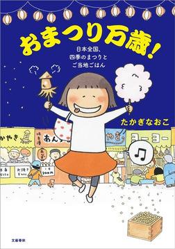 おまつり万歳! 日本全国、四季のまつりとご当地ごはん-電子書籍