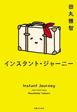 インスタント・ジャーニー-電子書籍