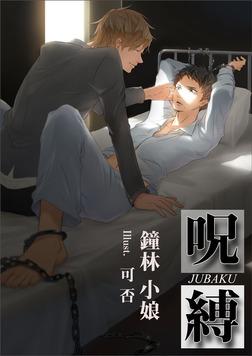 呪縛-電子書籍