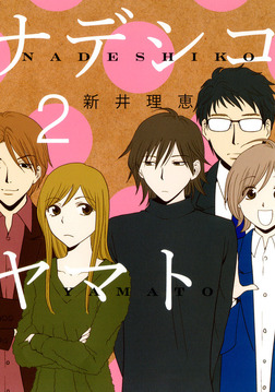 ナデシコヤマト (2)-電子書籍