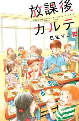 放課後カルテ(14)-電子書籍