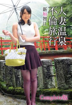 人妻温泉不倫旅行 新垣智江 Complete版-電子書籍
