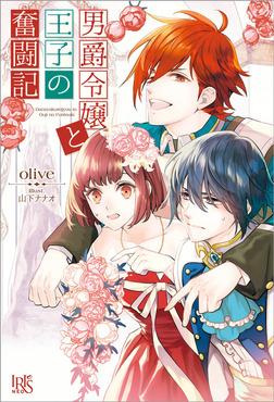 男爵令嬢と王子の奮闘記-電子書籍