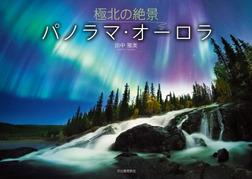 極北の絶景 パノラマ・オーロラ-電子書籍