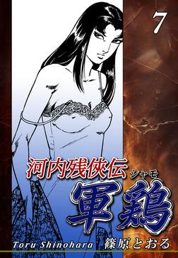 河内残侠伝 軍鶏【シャモ】(7)-電子書籍