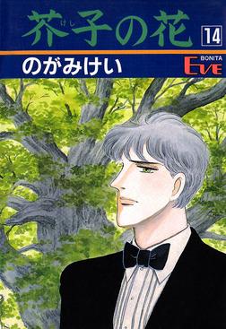 芥子の花 14-電子書籍