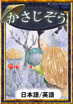 かさじぞう 【日本語/英語版】-電子書籍