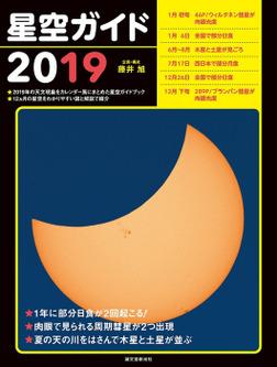 星空ガイド2019-電子書籍