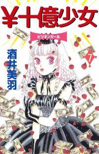 ¥十億少女 7巻