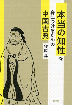 本当の知性を身につけるための中国古典-電子書籍