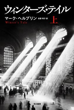 ウィンターズ・テイル(上)-電子書籍