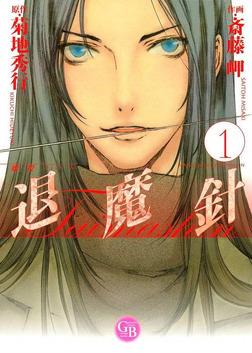 魔殺ノート退魔針 (1)-電子書籍