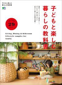 子どもと楽しむ暮らしの教科書