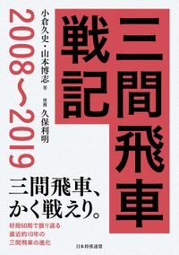 三間飛車戦記 2008~2019(マイナビ出版)