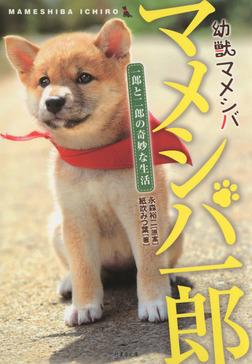 幼獣マメシバ マメシバ一郎 一郎と二郎の奇妙な生活-電子書籍