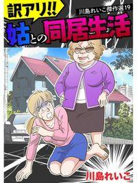 川島れいこ傑作選 19巻