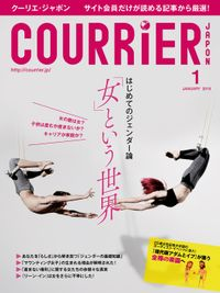 COURRiER Japon (クーリエジャポン)[電子書籍パッケージ版] 2018年 1月号