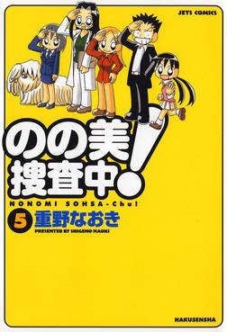 のの美捜査中! 5巻-電子書籍