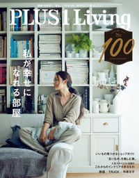 PLUS1 Living No.100 Autumn2017