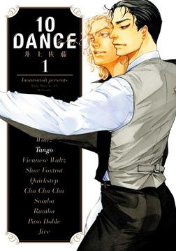 10DANCE(1)-電子書籍
