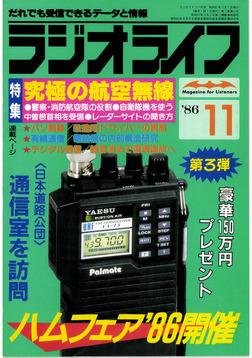 ラジオライフ 1986年 11月号-電子書籍