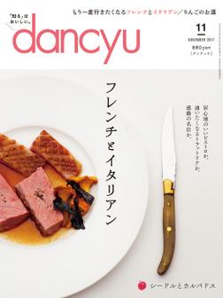 dancyu 2017年11月号-電子書籍