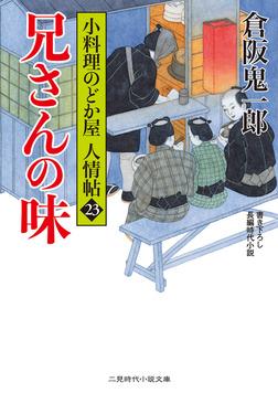 兄さんの味 小料理のどか屋 人情帖23-電子書籍