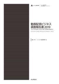 動画配信ビジネス調査報告書2019