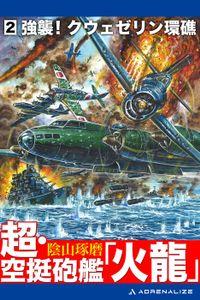 超・空挺砲艦「火龍」(2)