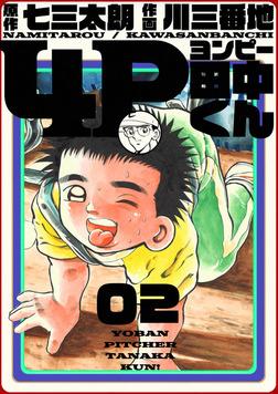4P田中くん 2巻-電子書籍