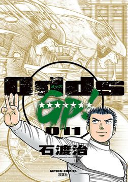 Odds GP! / 11-電子書籍