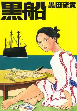 黒船-電子書籍