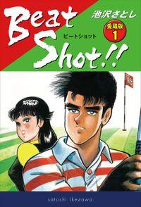 Beat Shot!!  愛蔵版1