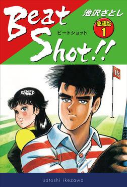Beat Shot!!  愛蔵版1 -電子書籍