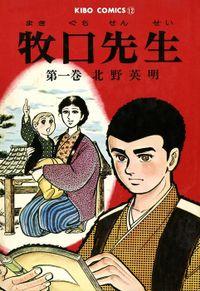 牧口先生(潮出版社/usio publishing)