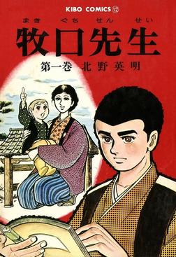 牧口先生 (1)-電子書籍