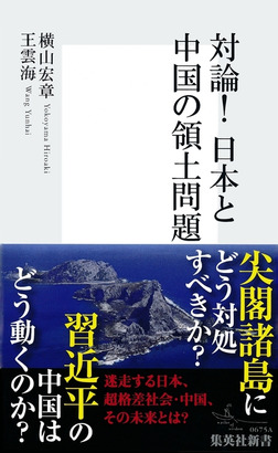 対論!日本と中国の領土問題-電子書籍