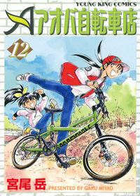 アオバ自転車店 12巻