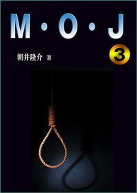 M・O・J 3