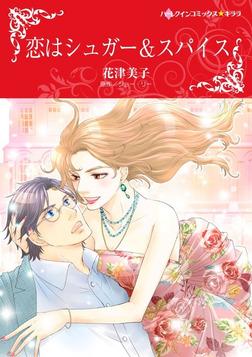 恋はシュガー&スパイス-電子書籍