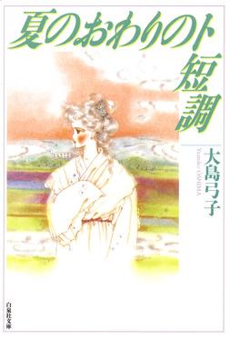夏のおわりのト短調-電子書籍