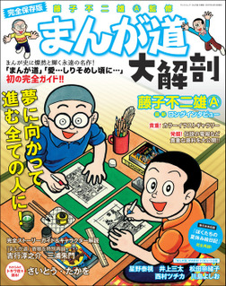 三栄ムック まんが道大解剖-電子書籍