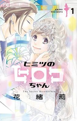 ヒミツのヒロコちゃん【マイクロ】(1)-電子書籍